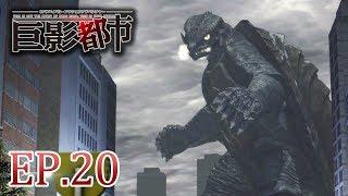 #20巨影都市重大危機,怪物大混戰|巨影都市