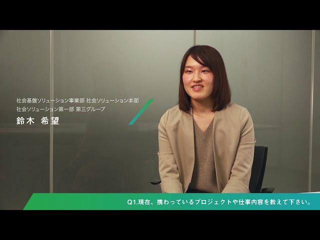 システムエンジニア 社員インタビュー〔日立ソリューションズ東日本〕