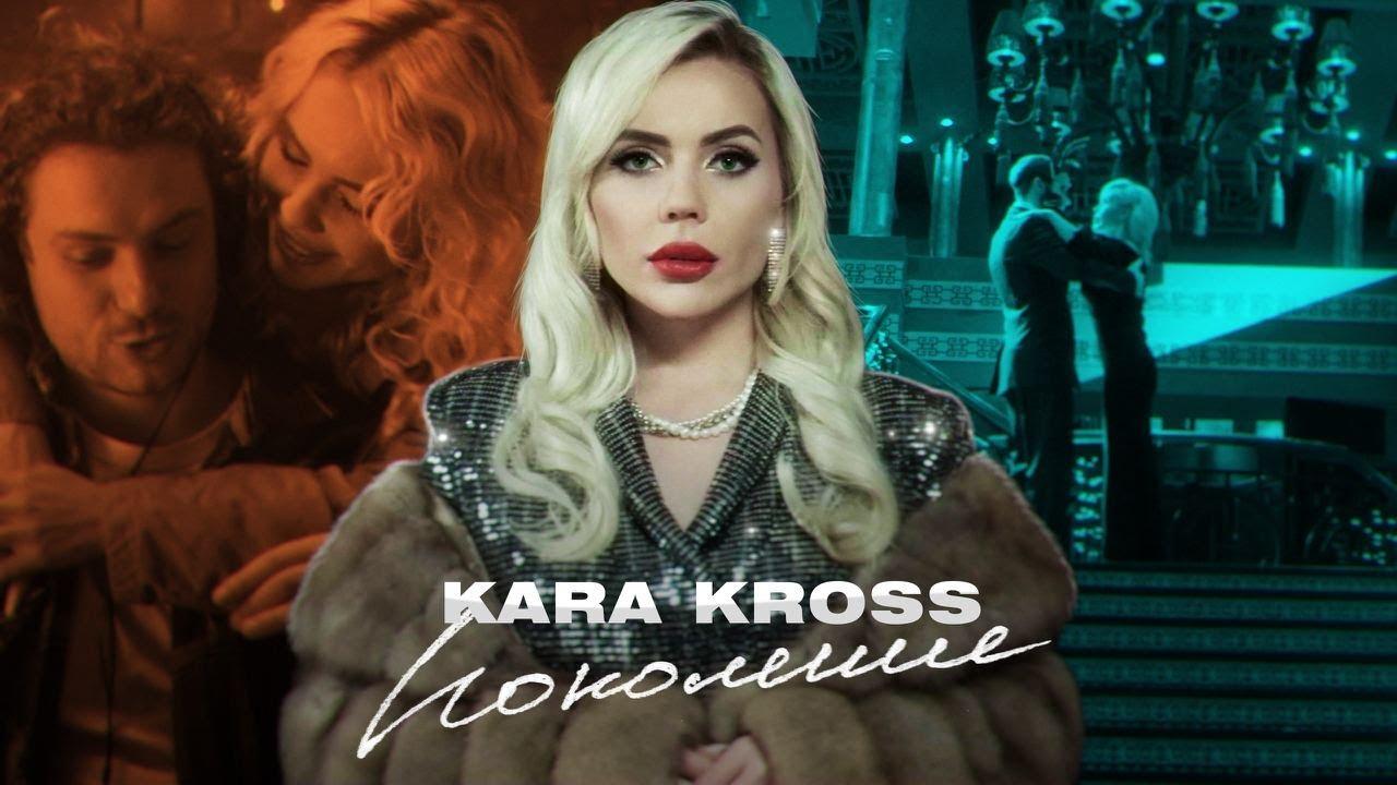 Kara Kross — Поколение