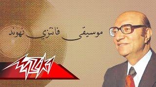 تحميل اغاني FantazyNahawand - Mohamed Abd El Wahab موسيقىفانتزي نهوند - محمد عبد الوهاب MP3