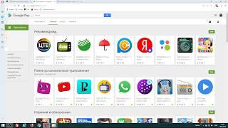 Как скачать apk файл из Google Play на компьютер?