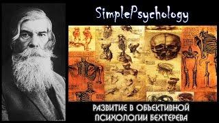 Возрастная психология. Развитие в объективной психологии Бехтерева.
