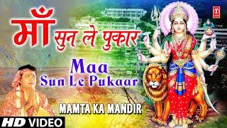 Maa Sun Le Pukar By Gulshan Kumar Full Song I Mamta Ka Mandir