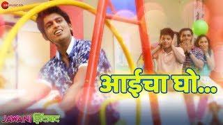 Aaicha Gho | Jawaani Zindabad | Swapnil Bandodkar