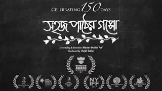 sahaj paather gappo full movie download - Kênh video giải