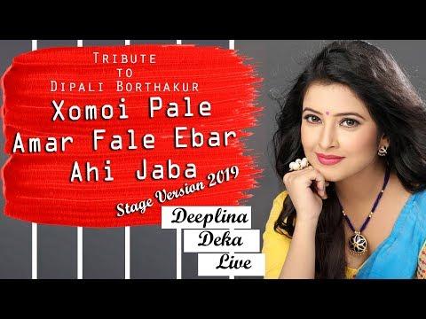Ebar ahi jaba | Deeplina Live from Boko | Multi India Exclusive