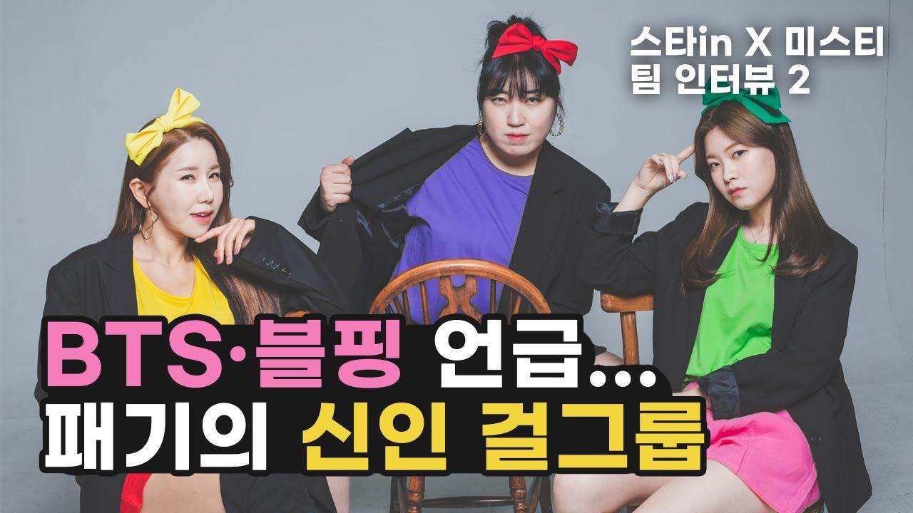 """""""BTS·블랙핑크 만나고파"""" 미스티 팀 인터뷰 파트2"""