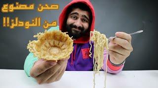 آلة تحول أي طعام إلى وعاء!! 😍😍