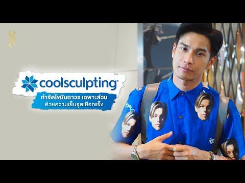 คุณโอ อนุชิต แชร์ประสบการณ์กำจัดไขมันกันแบบชัดๆ!!! by Coolsculpting