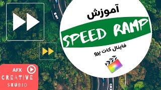 (speed ramp) آموزش تغییر سرعت کلیپ در فاینال کات پرو