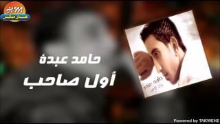 اغاني طرب MP3 حامد عبدة - اول صاحب تحميل MP3