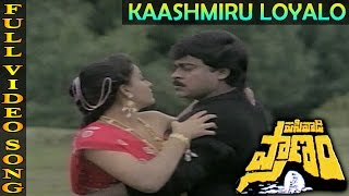Kaashmiru Loyalo Video Song   Pasivadi Pranam Movie   Chiranjeevi, Vijayasanthi, Sumalatha