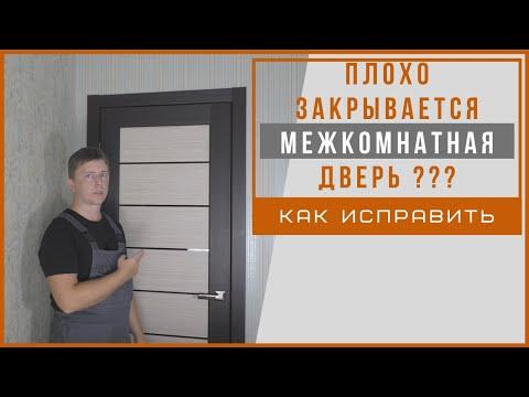 Плохо Закрывается МЕЖКОМНАТНАЯ дверь?  Ремонт двери своими руками.