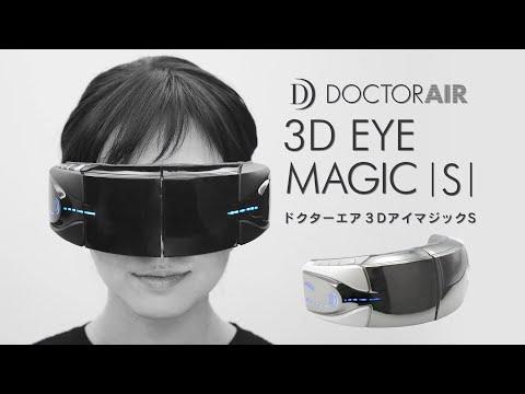 【DOCTORAIR】EM03 3D眼部按摩器S 讓眼睛放鬆 就像魔法一般