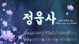 드라마 수백향 OST - 정읍사 피아노연주