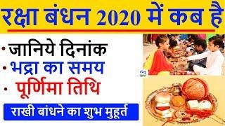 रक्षाबंधन 2020: जानिए राखी बंधन का शुभ मुहुर्त | RAKSHA BANDHAN 2020 DATE AND DAY | INDIA | KAB HAI - Download this Video in MP3, M4A, WEBM, MP4, 3GP