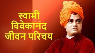 स्वामी विवेकानंद जीवन परिचय एवम अनमोल वचन | Swami Vivekanand Biography & Slogans in hindi - Download this Video in MP3, M4A, WEBM, MP4, 3GP