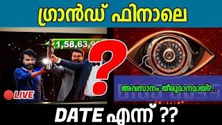 Big Boss Malayalam Season 3 Grand Finale Date| Big Boss Malayalam Season 3 Lastest|Asianet|Today🔴