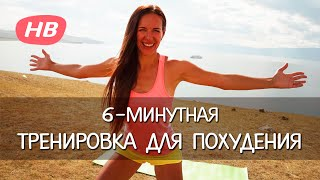 Упражнения для Похудения. 6 минутная тренировка. Елена Силка. Happy body