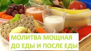 Молитва до еды+Молитва после еды Наполняем пищу Светом Доброты Любви Радости Счастья Здоровья Мира!
