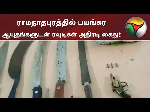 ராமநாதபுரத்தில் பயங்கர ஆயுதங்களுடன் ரவுடிகள் அதிரடி கைது! | Ramanathapuram