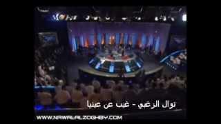 تحميل اغاني نوال الزغبي - غيب عن عينيا / Nawal Al Zoghbi - Gheib 3an 3inaya MP3