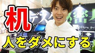 人をダメにする机を発見した;∀;in東京ゲームショウ2017