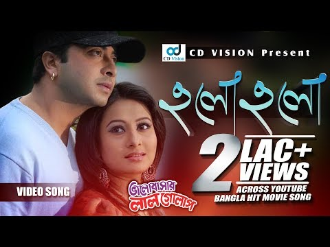 Download Megh Jekhane Pahar | Bangla Movie Song | Sakib Khan