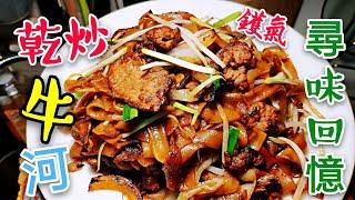 〈 職人吹水〉 乾炒牛河 醃製牛肉 竅門  Stir-Fried Rice Noodles with Beef 記得保存和分享