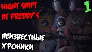 Прохождение Night Shifts At Freddy's - Новый FNAF 2? - #1