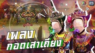 กอดเสาเถียง - หน้ากากโนรา | The Mask ลูกไทย