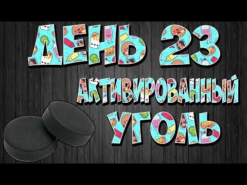 КАК ПОХУДЕТЬ (BLOG) // День 23 (Активированный уголь)