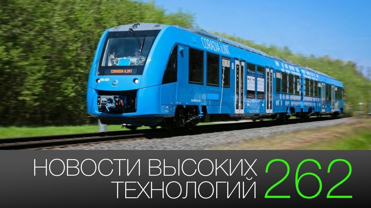 <span>#</span>новости высоких технологий 262 | российская SpaceX и первый поезд на водороде