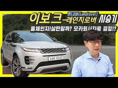 김한용의 MOCAR 랜드로버 New Range Rover Evoque