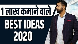 Earn 1 Lakh Per Month Students? | Low Investment Ideas | Part Time Jobs 2020 | UC Browser
