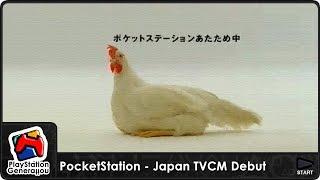 PocketStation (ポケットステーション) - Japan TVCM Debut (1999)