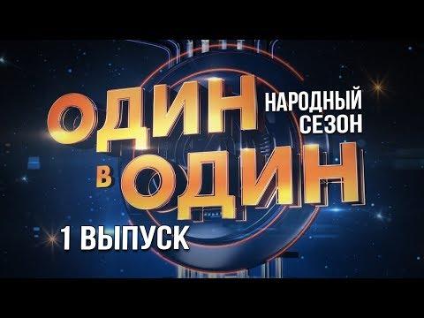 , title : 'Один в один. Народный сезон. 1 Выпуск'