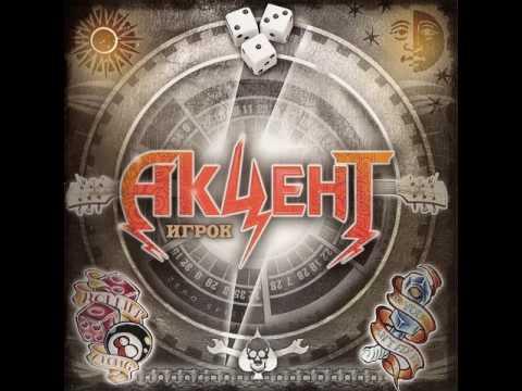 "MetalRus.ru (Heavy Metal). АКЦЕНТ - ""Игрок"" (2009) [Full Album]"