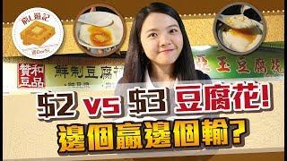 [窮L遊記·香港篇] #33  贊和豆品 & 亞玉豆腐花  $2 vs $3豆腐花!邊個贏邊個輸?