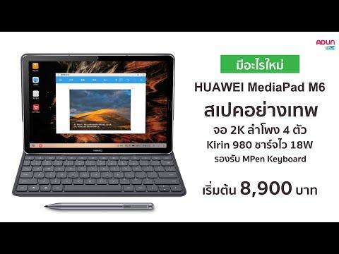 โหดกว่านี้มีไหม? Huawei MediaPad M6 เริ่มต้น8,900บาท สเปคเทพKirin980 ลำโพง4ตัว จอ2K แท็บเล็ตคุ้มค่า