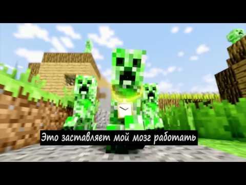 Песня Крипера БУМ-БУМ-БУМ (На русском)