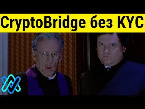 Вывод с CryptoBridge без KYC