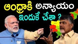 బడ్జెట్ లో ఆంధ్రప్రదేశ్ కి అన్యాయం చేయడానికి కారణం ఇదే మోడీ | Narendra Modi About Ap Budget | #tdp