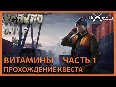 Витамины Часть 1 | Лыжник | Escape from Tarkov