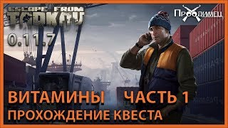 Квест рыболовные снасти escape from tarkov