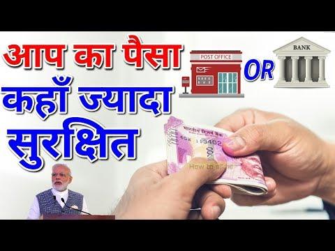 POST OFFICE या Bank-आपका पैसा कहां ज्यादा सुरक्षित | Account Scheme Interest Rate Hindi 2018-2019