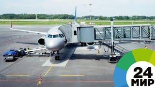 Шесть российских аэропортов претендуют на имя Менделеева - МИР 24