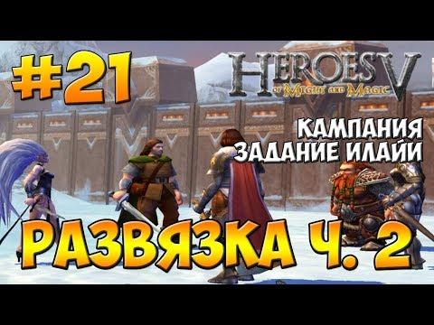 Герои меча и магии владыки севера сюжет