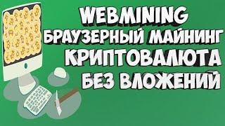 🚦Webmining браузерный майнинг криптовалюты 🚀без вложений