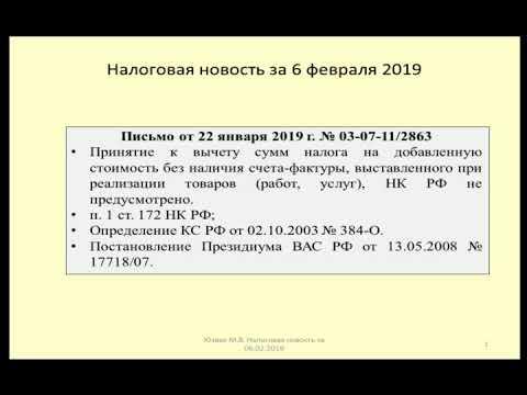 Дайджест налоговых новостей за февраль 2019 / Tax news digest for February 2019